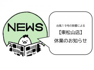 20191013東松山休業